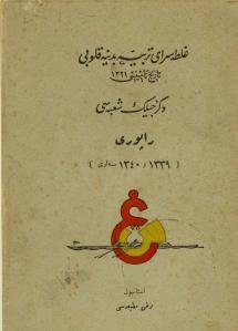 8-Resim 1924 Denizcilik Dergisi Ön Kapak